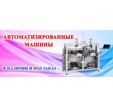 Автоматизированные швейные машины
